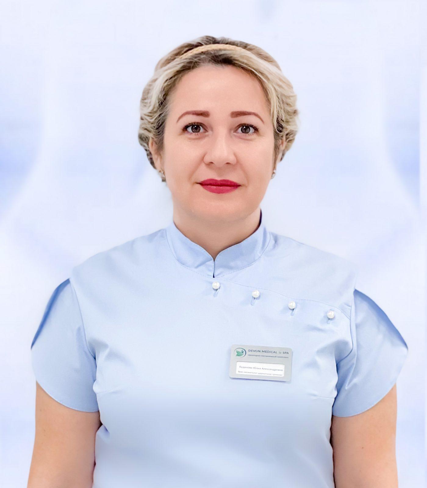 Буданова Юлия Александровна