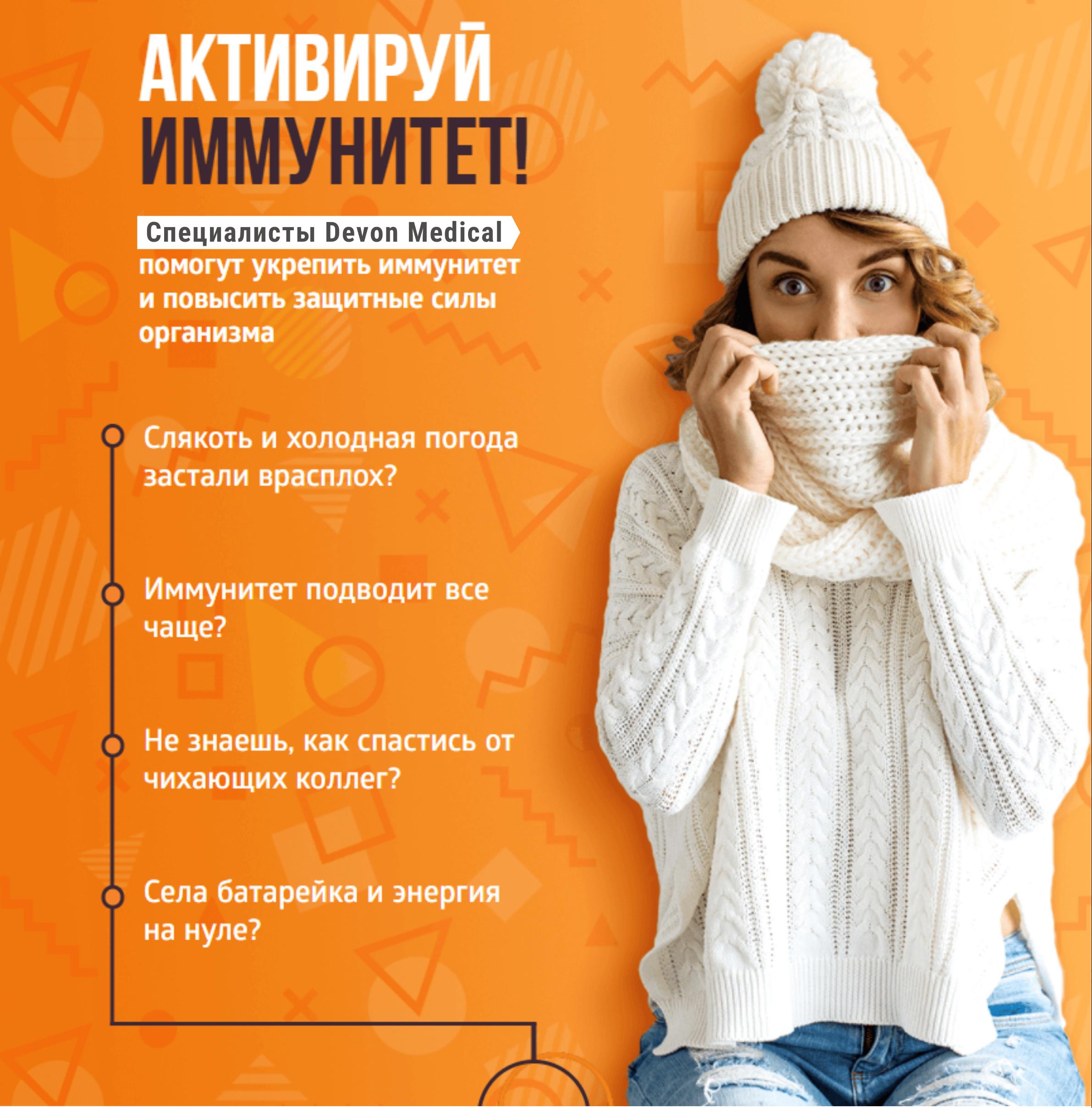 Активация иммунитета